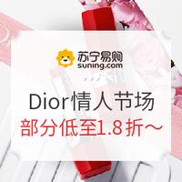 苏宁 Dior情人节 特卖专场