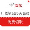 京东PLUS会员 : 印象笔记30天高级账户会员权益