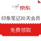 京东PLUS会员:印象笔记30天高级账户会员权益 免费兑换