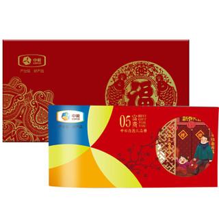 中粮卡劵598型20选1富贵中秋节礼品卡册提货兑换劵