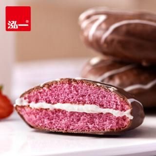 泓一 红丝绒巧克力派 涂饰涂层夹心休闲蛋糕 早餐食品面包休闲零食小点心500g