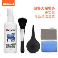 宜客莱(ECOLA)电脑清洁 专业四件套(清洁液+清洁布+气吹+清洁刷)CD-EL145 *4件