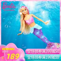 芭比娃娃之美人鱼娃娃带电光套装礼盒女孩公主生日礼物儿童玩具 *3件