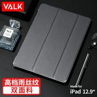 VALK ipad pro 12.9英寸保护套 *2件