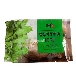 吉祥香菇荠菜鲜肉大馄饨630g(20只)