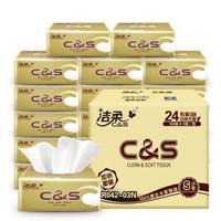 C&S 洁柔 金尊纯韧系列 抽纸 3层*120抽*24包(195*123mm) *4件
