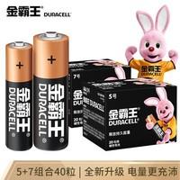 金霸王(Duracell)5号20粒装+7号20粒组合碱性干电池五号七号适用于鼠标儿童玩具计算器电子门锁 *2件
