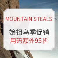 MOUNTAIN STEALS ARC'TERYX/始祖鸟季末清仓