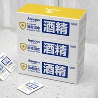 Anmous 安慕斯 医用卫生湿巾75%酒精棉片 50抽*3盒