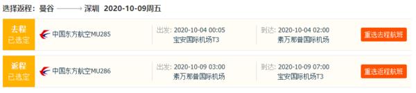 国庆票!广州/深圳/成都-泰国曼谷机票