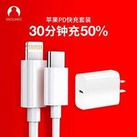 Snowkids 苹果PD快充套装 Type-C转Lightning数据线USB-C充电器头PD18W通用iPhone11Pro/XsMax/XR/8P手机