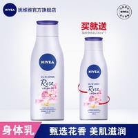 Nivea/妮维雅女西班牙进口精油润肤露玫瑰香氛身体乳