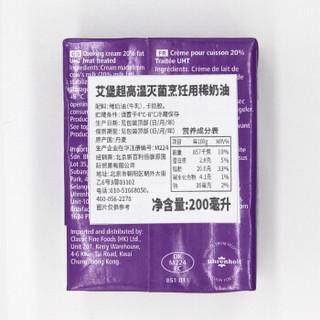 艾堡(EMBORG)超高温灭菌烹饪稀奶油 200ml 德国进口