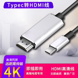 NOHON 诺希 Type-c转HDMI视频线 1.8米