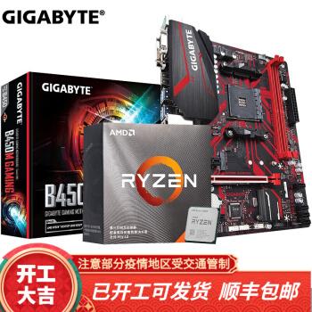 GIGABYTE 技嘉 B450M GAMING + AMD锐龙R5 3500X 板U套装