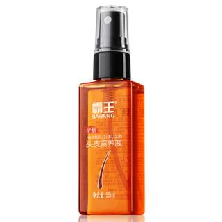 霸王育发防脱洗发护发套装(洗发液200ml+头皮营养液55ml)生姜汁洗发水