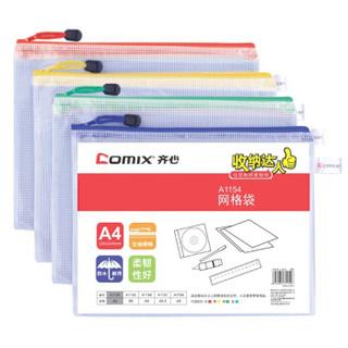 Comix 齐心 A1154 PVC拉链文件袋 1个 *5件