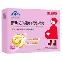 斯利安 孕妇钙片 孕期补钙专用营养补充剂 96片/盒 *4件