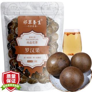 京东PLUS会员 : 祁草养生 茶叶 花草茶 罗汉果茶 广西原产地罗汉果 110g *3件