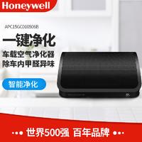 Honeywell 霍尼韦尔 车载空气净化器 APC15GC010506B 黑色