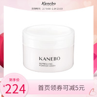 Kanebo/嘉娜宝氨基酸酵素洗颜粉32粒日本原装进口小粉丸去黑头