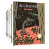 《宫西达也智慧与勇气绘本》(11册)