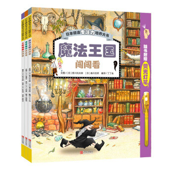 京东PLUS会员:《日本精选专注力培养大书》套装3册