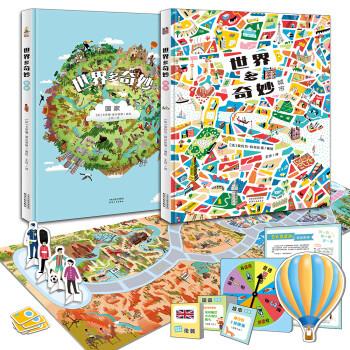 《世界多奇妙:国家+城市》(2册)