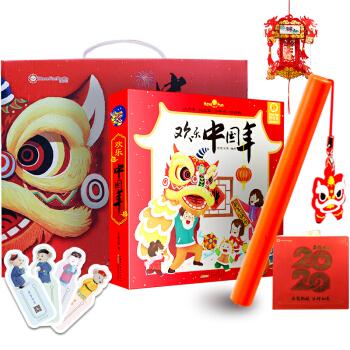 《欢乐中国年》礼盒装
