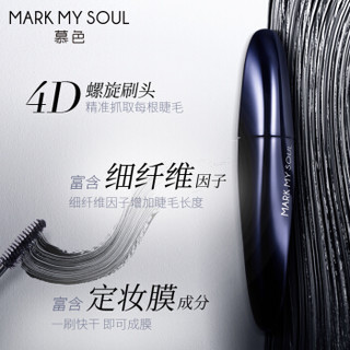 Mark My Soul 慕色仙女棒浓密纤长睫毛膏10g(浓密 卷翘 纤长 不结块 防水不晕染)