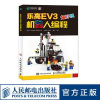 乐高EV3编程集锦