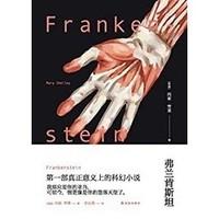 《弗兰肯斯坦》 Kindle电子书