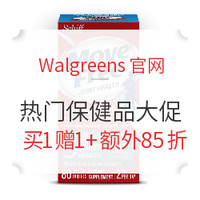 海淘活动:Walgreens 精选Nature Made、Move Free 等热门保健品促销
