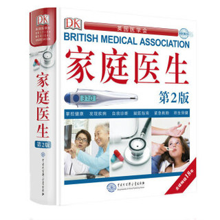 《DK家庭医生 第2版》