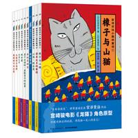《宫泽贤治小森林童话》全10册