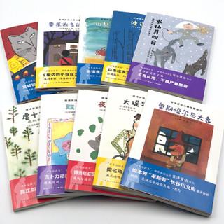 《宫泽贤治小森林童话》(10册)