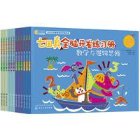 《七田真全脑开发练习册:数学与逻辑思维》(套装全12册)