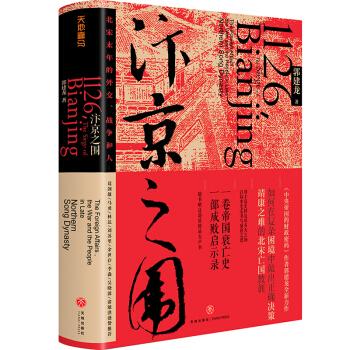 《汴京之围:北宋末年的外交、战争和人》