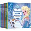 《迪士尼经典电影典藏版:你也能讲的双语故事》(15册)