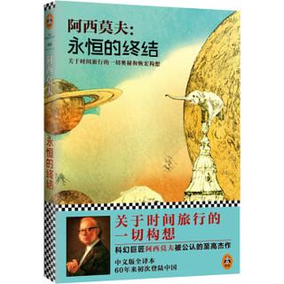 《阿西莫夫科幻经典套装》(3册)