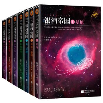 《银河帝国:基地七部曲》(7册)