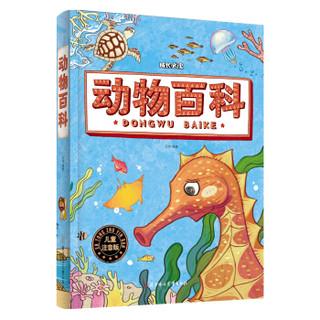 《动物百科 儿童注音版》