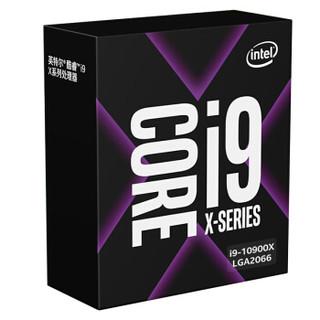 intel 英特尔 酷睿 i9-10900X 10核20线程 盒装CPU处理器