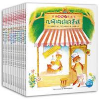 《经典逻辑力培养图画书》(13册)