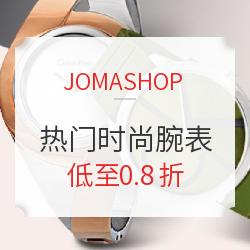JOMASHOP 时尚腕表等热门品牌情人节大促