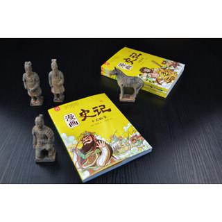 《洋洋兔童书·漫画史记》(12册)