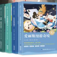 《快乐读书吧·六年级下册必读经典》全4册