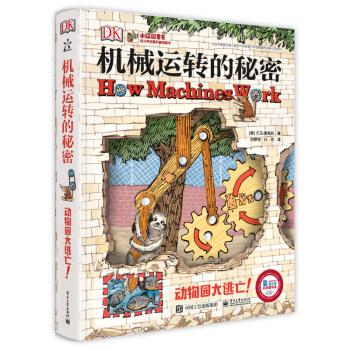 《DK机械运转的秘密》 儿童版