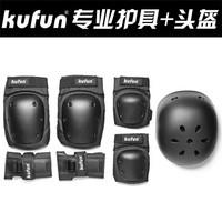 kufun 酷峰 轮滑护具套装 护具+头盔