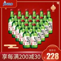洋酒 韩国真露(JINRO)烧酒 韩国烧酒进口低度酒 20.1度真露竹炭酒360mL 20瓶整箱装 *2件